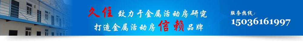 郑州久住集装箱qy8com千赢手机版致力于金属qy8com千赢手机版研究,打造金属qy8com千赢手机版第一品牌