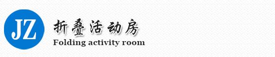 郑州住人集装箱qy8com千赢手机版租赁